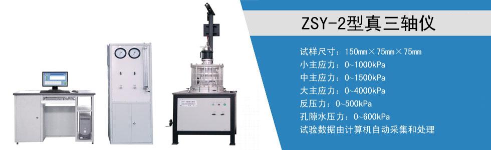 ZSY-2真三轴仪
