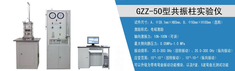 GZZ-50xing共振柱仪